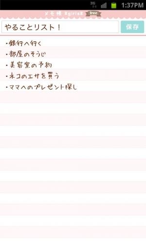 Androidアプリ「メモ帳ウィジェット *girls* free」のスクリーンショット 2枚目