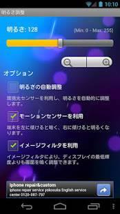 Androidアプリ「明るさ調整」のスクリーンショット 5枚目