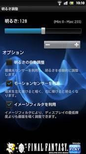 Androidアプリ「明るさ調整」のスクリーンショット 1枚目