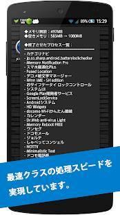 Androidアプリ「メモリ解放」のスクリーンショット 3枚目