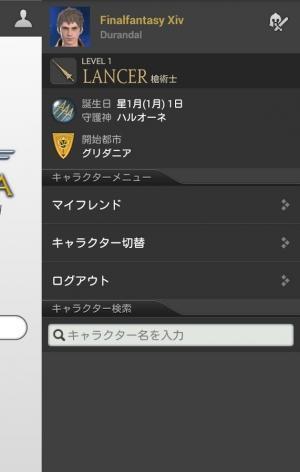 Androidアプリ「ファイナルファンタジーXIV: ライブラ エオルゼア」のスクリーンショット 5枚目