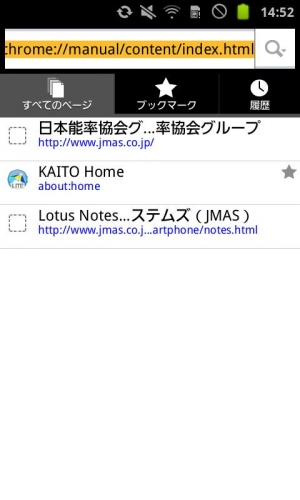 Androidアプリ「KAITO Lite for Android™」のスクリーンショット 3枚目