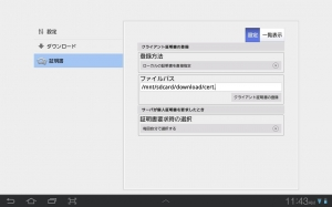 Androidアプリ「KAITO Lite for Android™」のスクリーンショット 2枚目