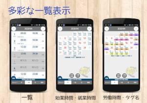 Androidアプリ「きんたいさん:無料で使える勤務・勤怠・シフト管理アプリ」のスクリーンショット 2枚目