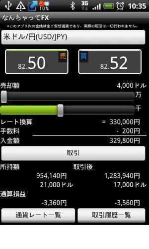 Androidアプリ「なんちゃってFX」のスクリーンショット 1枚目