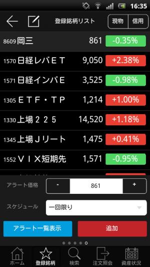 Androidアプリ「[日本株]岡三株スマホ」のスクリーンショット 5枚目