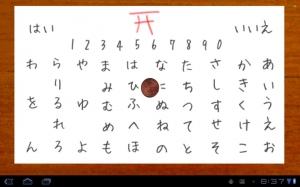 Androidアプリ「こっくりさん」のスクリーンショット 1枚目