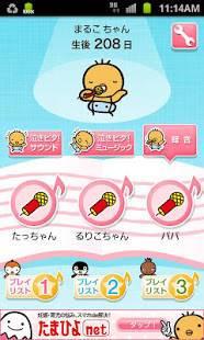 Androidアプリ「たまひよの泣きやませ【泣きピタ!】」のスクリーンショット 4枚目