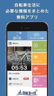 Androidアプリ「自転車の日 - ニュース・ロードサービス・サイクリング・保険」のスクリーンショット 1枚目