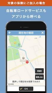 Androidアプリ「自転車の日 - ニュース・ロードサービス・サイクリング・保険」のスクリーンショット 4枚目