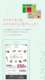 Androidアプリ「フジのアプリお得チェック」のスクリーンショット 3枚目