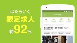 Androidアプリ「転職なら はたらいく」のスクリーンショット 2枚目