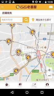 Androidアプリ「カレーハウスCoCo壱番屋公式アプリ」のスクリーンショット 4枚目