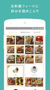 Androidアプリ「ペコリ 人気料理のレシピと動画が毎日届く!無料のレシピアプリ」のスクリーンショット 2枚目