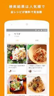 Androidアプリ「ペコリ 人気料理のレシピと動画が毎日届く!無料のレシピアプリ」のスクリーンショット 4枚目