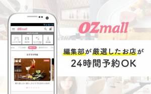 Androidアプリ「オズモール-厳選レストラン・宿泊・サロン予約&女性向け情報。おでかけやデート、誕生日や記念日に」のスクリーンショット 4枚目