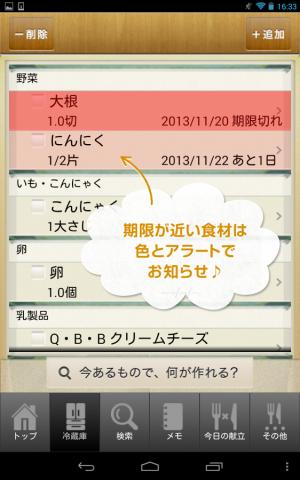 Androidアプリ「レシぽん-冷蔵庫食材を賢く使えるレシピアプリ!」のスクリーンショット 2枚目