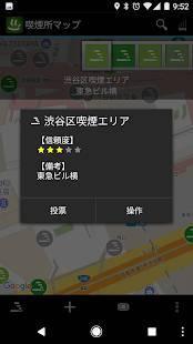 Androidアプリ「喫煙所マップ」のスクリーンショット 3枚目
