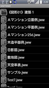 Androidアプリ「JwwViewer」のスクリーンショット 1枚目