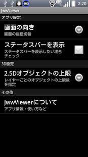 Androidアプリ「JwwViewer」のスクリーンショット 4枚目