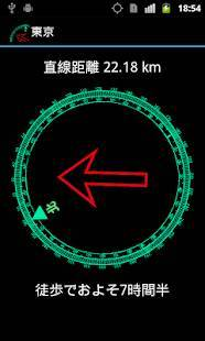 Androidアプリ「かならず帰る」のスクリーンショット 2枚目
