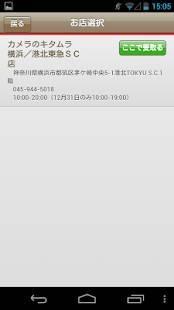 Androidアプリ「マイフォトボックス」のスクリーンショット 4枚目