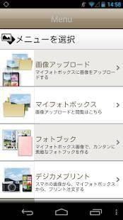 Androidアプリ「マイフォトボックス」のスクリーンショット 1枚目