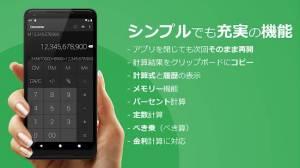 Androidアプリ「電卓-シンプルでスタイリッシュな消費税の計算など無料の計算機【電卓アプリ】」のスクリーンショット 1枚目