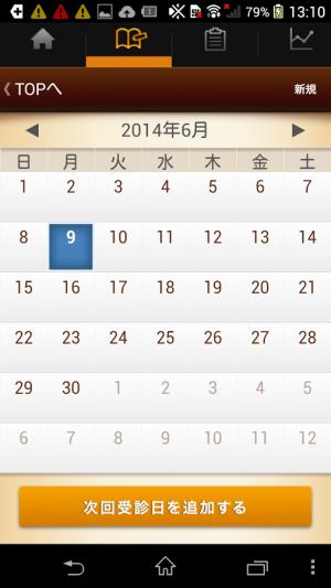 Androidアプリ「花粉症ナビ」のスクリーンショット 2枚目