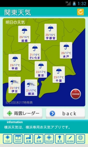 Androidアプリ「横浜天気」のスクリーンショット 4枚目