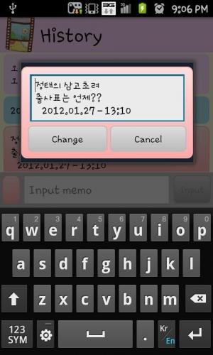 Androidアプリ「かわいい メモは」のスクリーンショット 4枚目