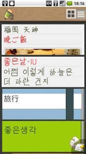 Androidアプリ「親筆 2」のスクリーンショット 2枚目