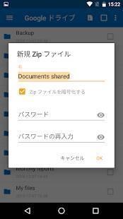 Androidアプリ「WinZip – Zip 圧縮・解凍ソフト」のスクリーンショット 5枚目