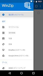Androidアプリ「WinZip – Zip 圧縮・解凍ソフト」のスクリーンショット 1枚目