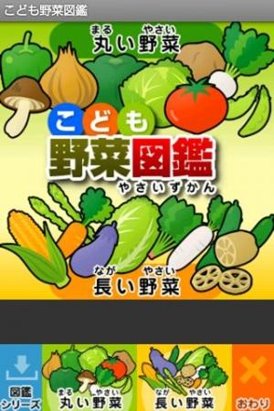 Androidアプリ「こども野菜図鑑(幼児向け)」のスクリーンショット 1枚目