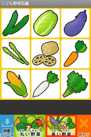 Androidアプリ「こども野菜図鑑(幼児向け)」のスクリーンショット 4枚目