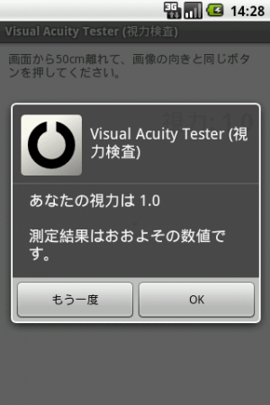 Androidアプリ「Visual Acuity Tester (視力検査)」のスクリーンショット 2枚目