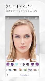 Androidアプリ「Perfect365: 高性能メーキャップ ソフト」のスクリーンショット 2枚目