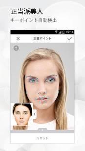 Androidアプリ「Perfect365: 高性能メーキャップ ソフト」のスクリーンショット 4枚目