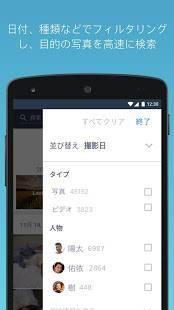 Androidアプリ「Amazon Photos」のスクリーンショット 5枚目