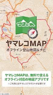 Androidアプリ「ヤマレコMAP - 登山・ハイキング用GPS地図アプリ」のスクリーンショット 1枚目