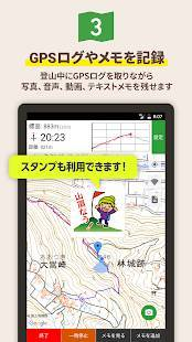 Androidアプリ「ヤマレコ - 登山・ハイキング用GPS地図アプリ」のスクリーンショット 4枚目