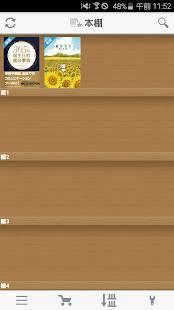 Androidアプリ「オムニ7リーダー」のスクリーンショット 1枚目