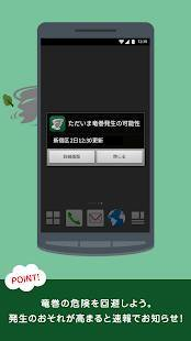 Androidアプリ「竜巻アラート - お天気ナビゲータ」のスクリーンショット 1枚目