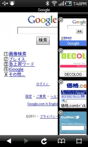 Androidアプリ「GalapaBrowser」のスクリーンショット 2枚目