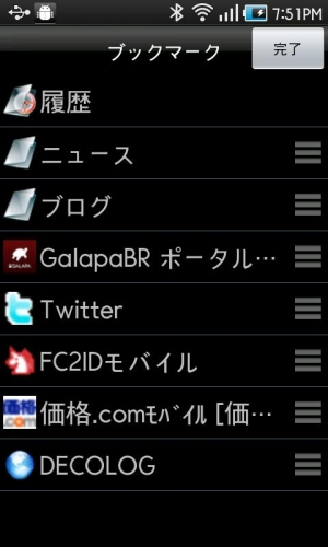 Androidアプリ「GalapaBrowser」のスクリーンショット 3枚目