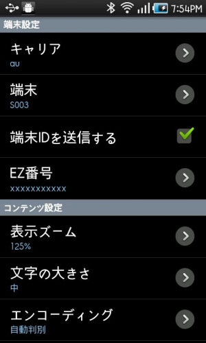 Androidアプリ「GalapaBrowser」のスクリーンショット 4枚目
