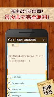 Androidアプリ「早打ち英文法(中学英語・高校英語の英文法)」のスクリーンショット 2枚目