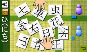 Androidアプリ「一年生の漢字(無料版)」のスクリーンショット 3枚目