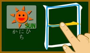 Androidアプリ「一年生の漢字(無料版)」のスクリーンショット 1枚目